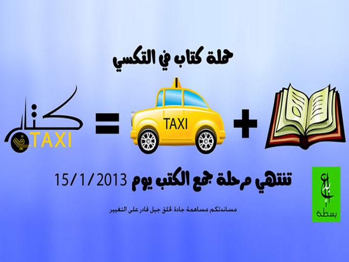 أحد الملصقات الدعاية لحملة كتاب في تاكسي
